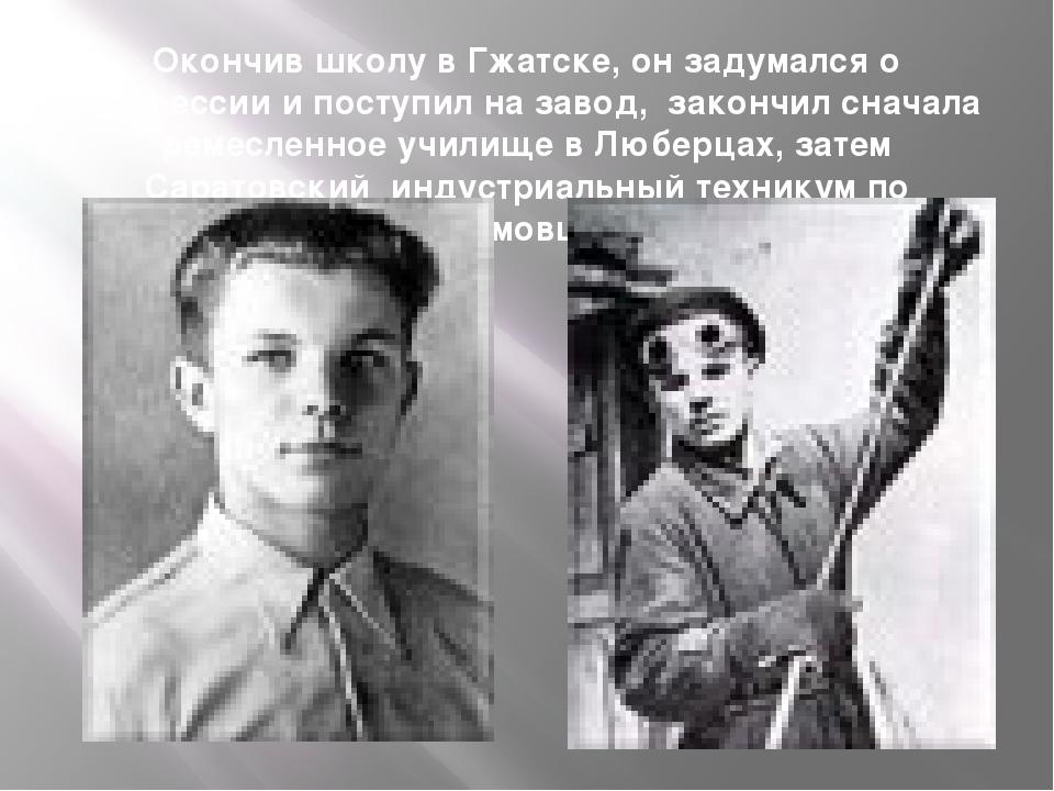 Окончив школу в Гжатске, он задумался о профессии и поступил на завод, закон...