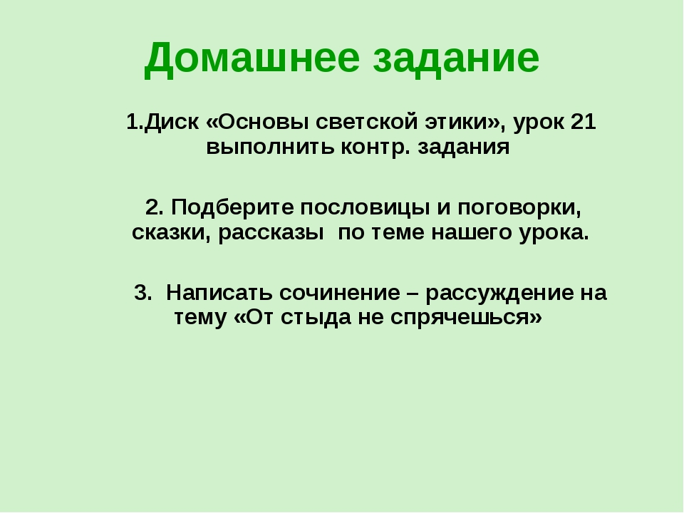 Домашнее задание 1.Диск «Основы светской этики», урок 21 выполнить контр. зад...