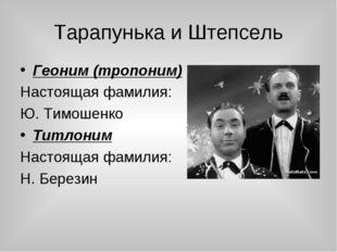 Тарапунька и Штепсель Геоним (тропоним) Настоящая фамилия: Ю. Тимошенко Титло