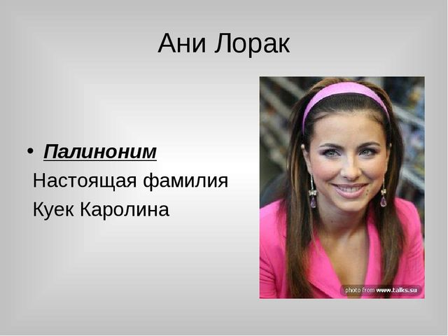 Ани Лорак Палиноним Настоящая фамилия Куек Каролина