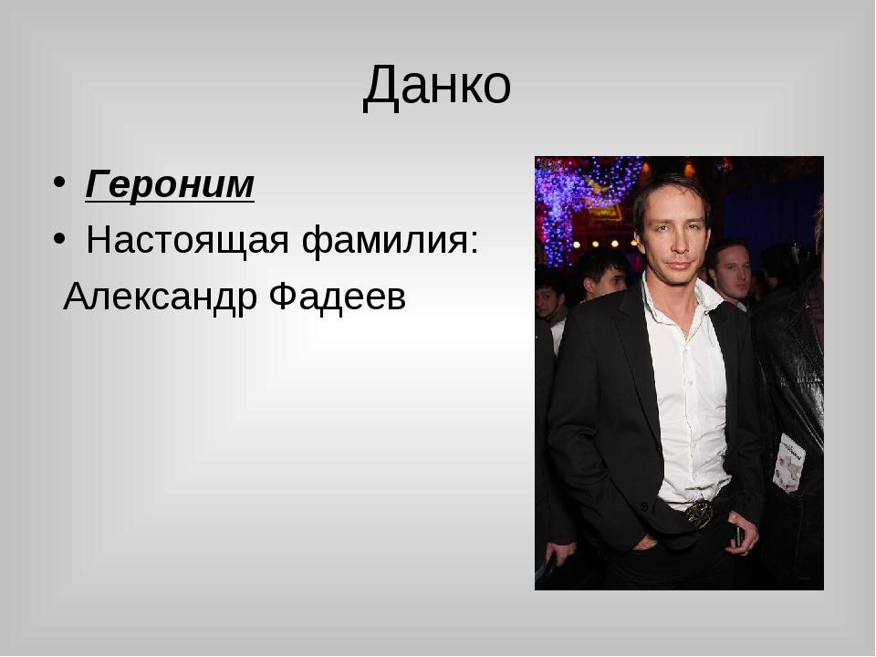 Данко Героним Настоящая фамилия: Александр Фадеев
