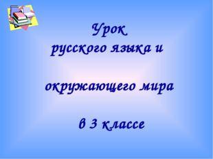 Урок русского языка и окружающего мира в 3 классе