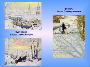 Кустодиев Борис Михайлович Грабарь Игорь Эммануилович