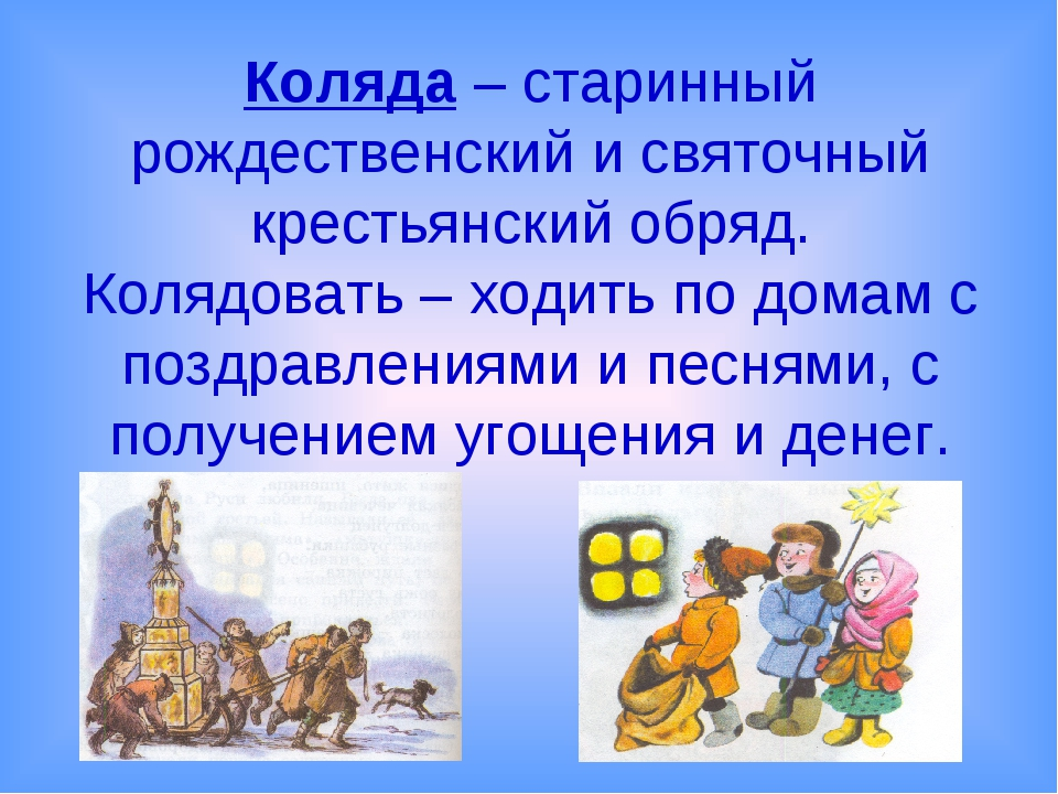 Коляда – старинный рождественский и святочный крестьянский обряд. Колядовать...