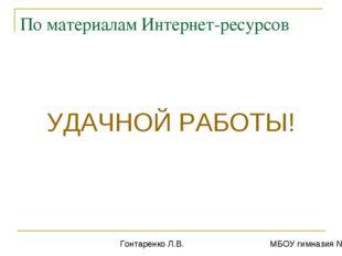 По материалам Интернет-ресурсов УДАЧНОЙ РАБОТЫ! Гонтаренко Л.В. МБОУ гимназия