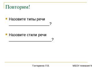 Повторим! Назовите типы речи ___________________? Назовите стили речи _______