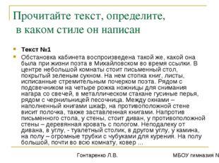 Прочитайте текст, определите, в каком стиле он написан Текст №1 Обстановка ка