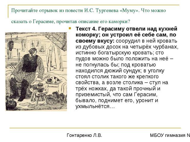Прочитайте отрывок из повести И.С. Тургенева «Муму». Что можно сказать о Гера...