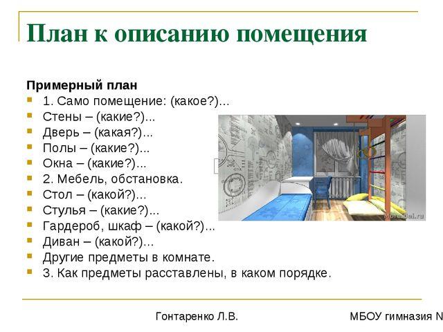 План к описанию помещения Примерный план 1. Само помещение: (какое?)... Стены...