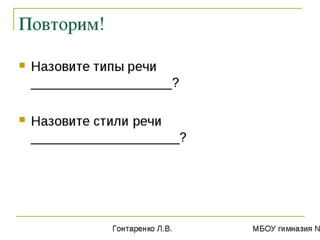 Повторим! Назовите типы речи ___________________? Назовите стили речи _______...