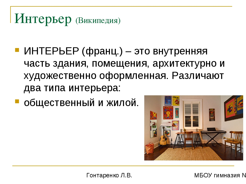 Интерьер (Википедия) ИНТЕРЬЕР (франц.) – это внутренняя часть здания, помещен...