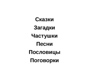 Сказки Загадки Частушки Песни Пословицы Поговорки