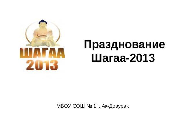 Празднование Шагаа-2013 МБОУ СОШ № 1 г. Ак-Довурак