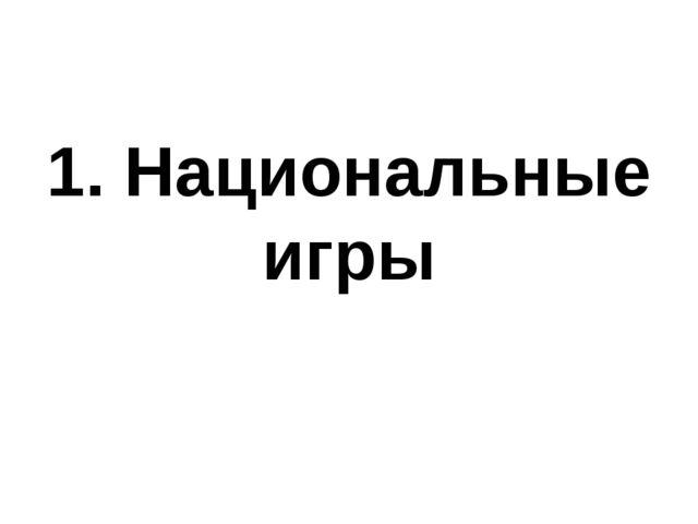 1. Национальные игры