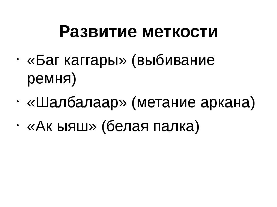 Развитие меткости «Баг каггары» (выбивание ремня) «Шалбалаар» (метание аркана...