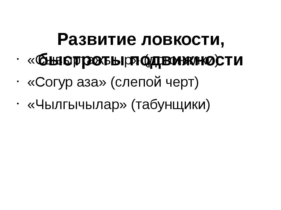 Развитие ловкости, быстроты подвижности «Сывыртажыыр» (догонялки) «Согур аза...