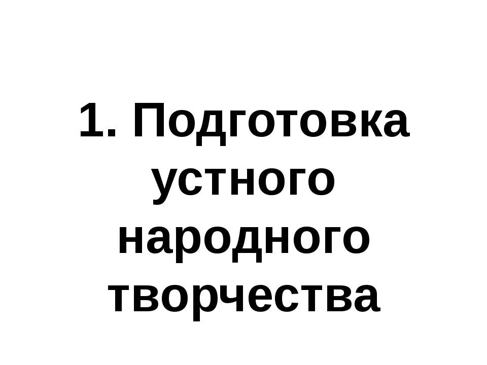 1. Подготовка устного народного творчества