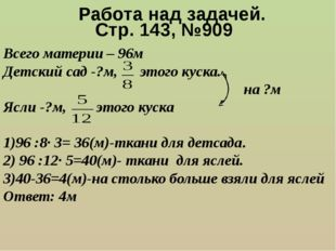 Самостоятельная работа (В тетрадях для самостоятельных работ) стр.142, №904 с
