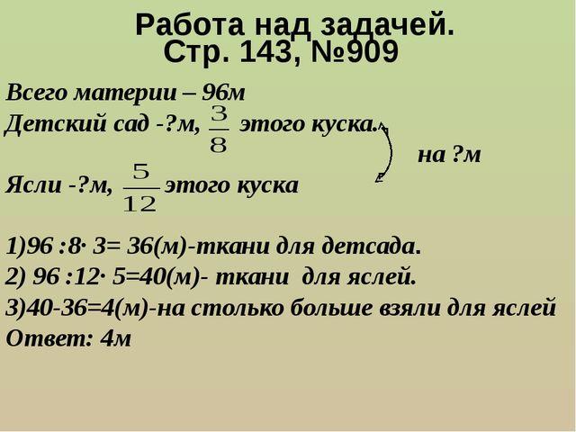 Самостоятельная работа (В тетрадях для самостоятельных работ) стр.142, №904 с...