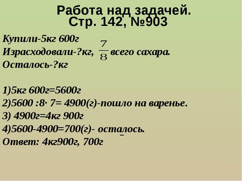 Стр. 143, №907 Работа по теме урока Прочитайте задачу. Выполните чертеж. Каку...