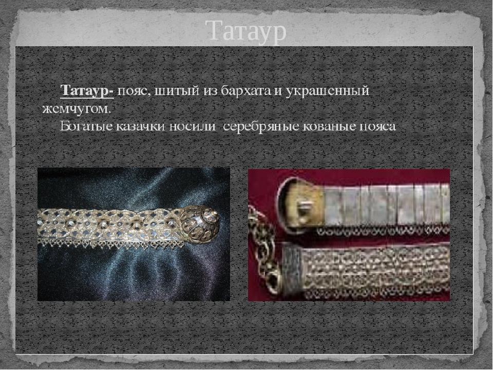 Татаур