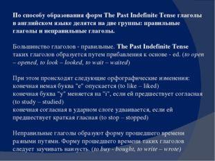 По способу образования форм The Past Indefinite Tense глаголы в английском яз