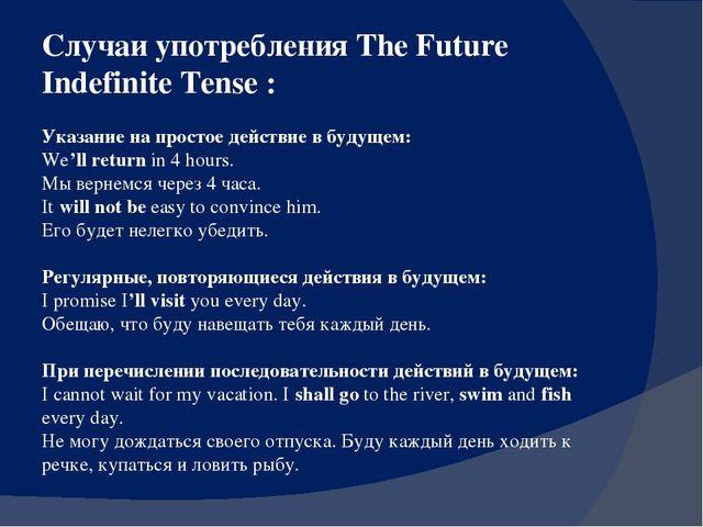 Случаи употребления The Future Indefinite Tense : Указание на простое действи...