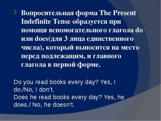 Do you read books every day? Yes, I do./No, I don't. Does he read books every...