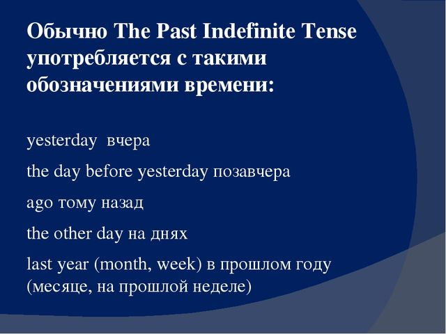 Обычно The Past Indefinite Tense употребляется с такими обозначениями времени...