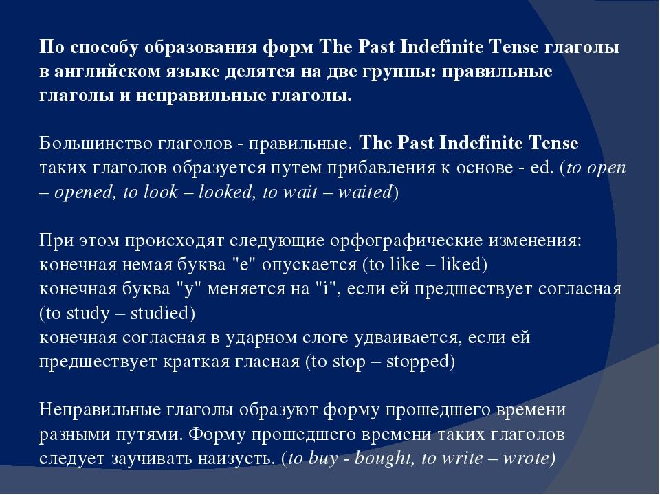 По способу образования форм The Past Indefinite Tense глаголы в английском яз...