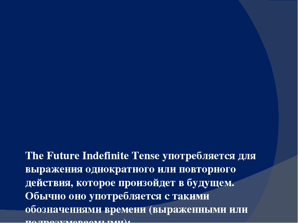 The Future Indefinite Tense употребляется для выражения однократного или повт...