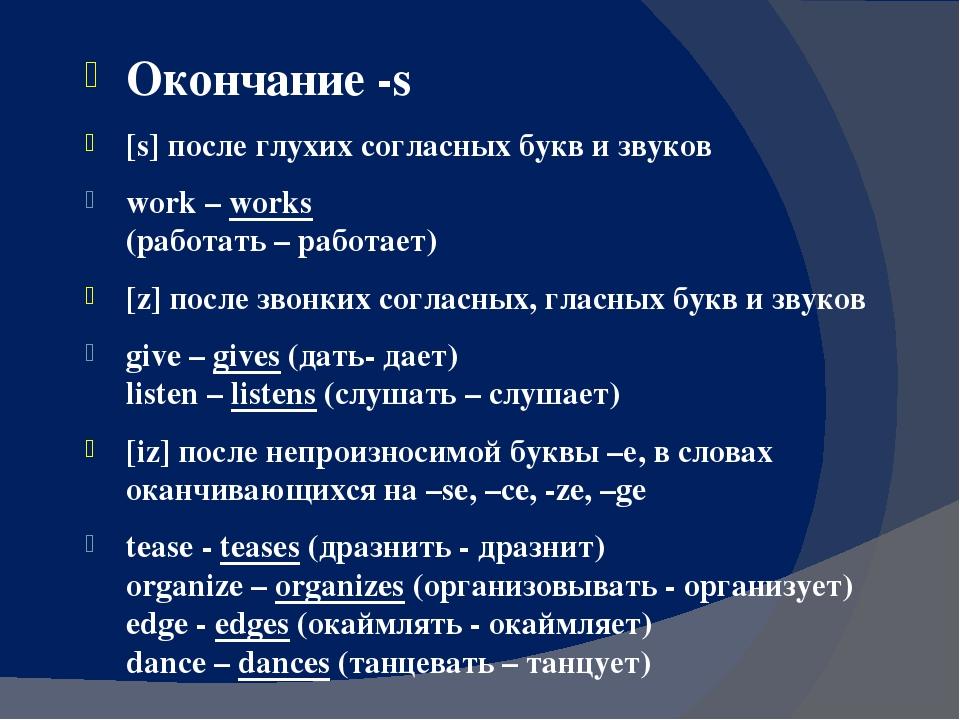 Окончание -s [s] после глухих согласных букв и звуков work – works (работать...
