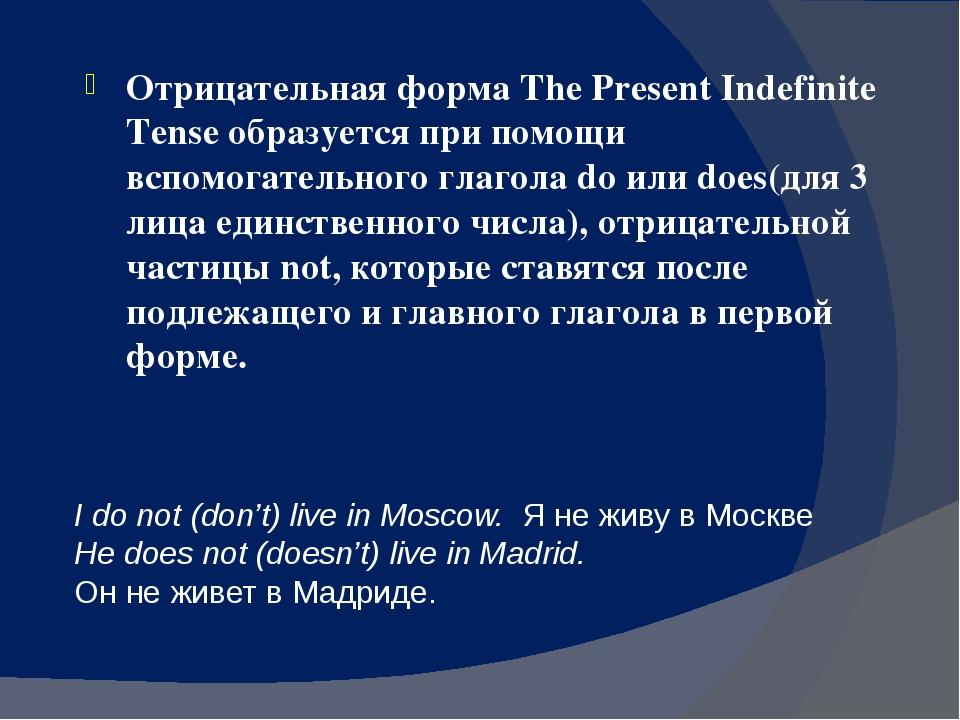 I do not (don't) live in Moscow. Я не живу в Москве He does not (doesn't) li...