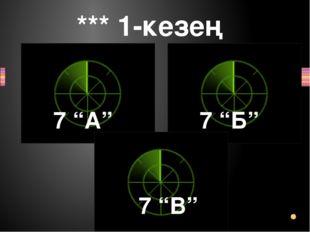 """*** 1-кезең 7 """"А"""" 7 """"Б"""" 7 """"В"""" Заголовок раздела"""