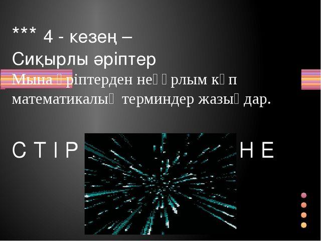 *** 4 - кезең – Сиқырлы әріптер Мына әріптерден неғұрлым көп математикалық т...