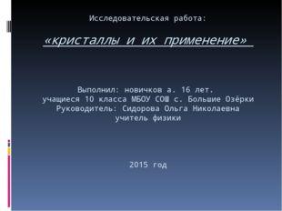 Исследовательская работа: «кристаллы и их применение» Выполнил: новичков а. 1