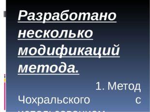 Разработано несколько модификаций метода. 1.Метод Чохральского с использован