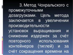 3.Метод Чохральского с промежуточными дозагрузками. Цель метода заключается