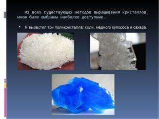 Из всех существующих методов выращивания кристаллов мною были выбраны наибол