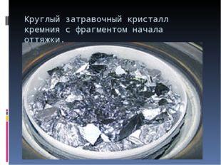 Круглый затравочный кристалл кремния с фрагментом начала оттяжки.