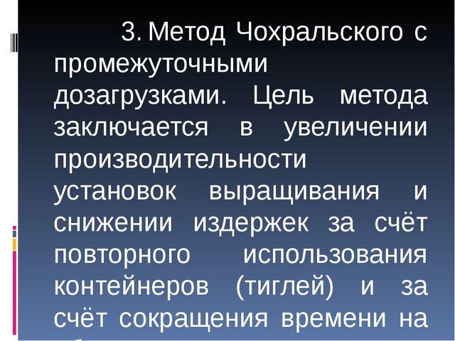 3.Метод Чохральского с промежуточными дозагрузками. Цель метода заключается...
