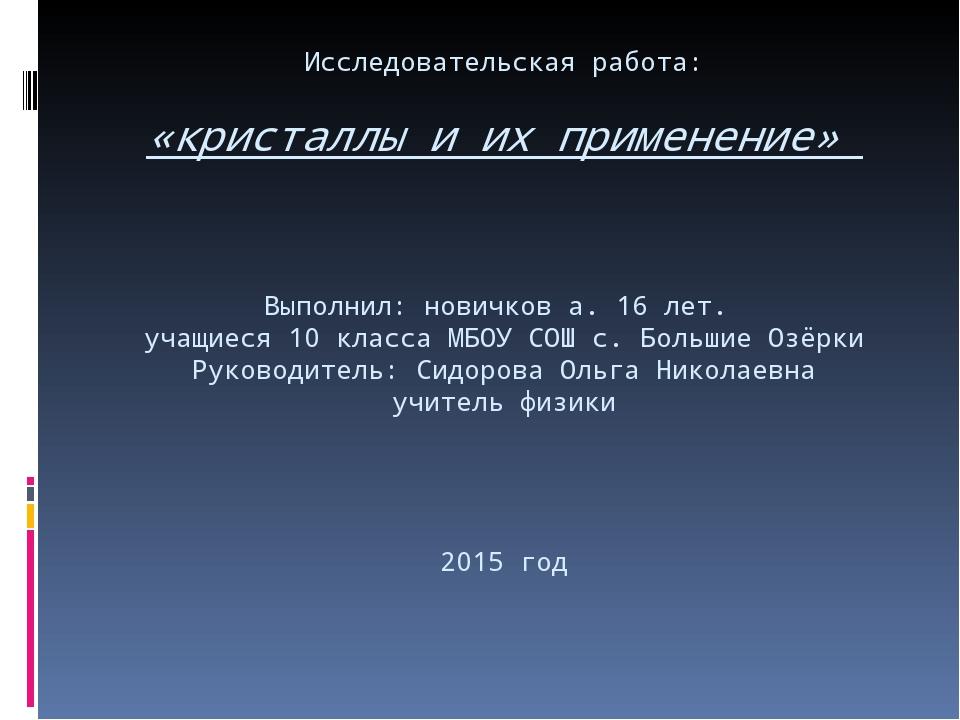 Исследовательская работа: «кристаллы и их применение» Выполнил: новичков а. 1...