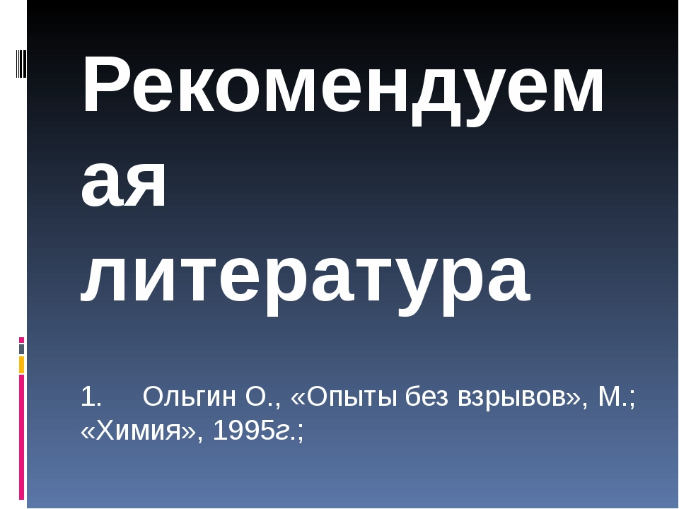 Рекомендуемая литература  1.Ольгин О., «Опыты без взрывов», М.; «Химия»...