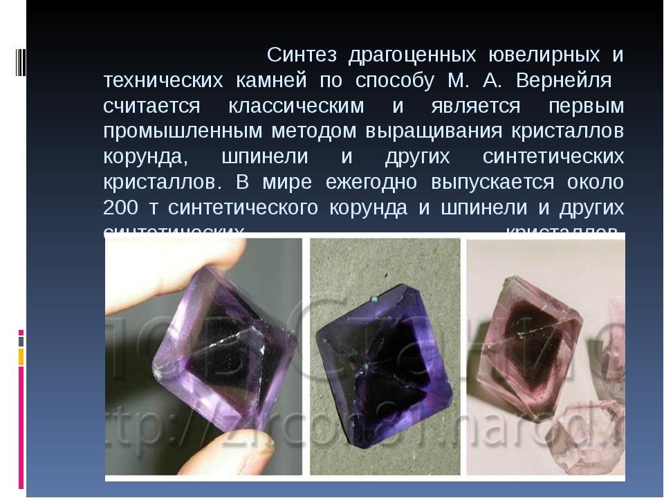Синтез драгоценных ювелирных и технических камней по способу М. А. Вернейля...