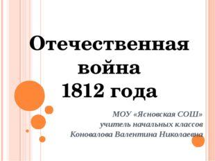 МОУ «Ясновская СОШ» учитель начальных классов Коновалова Валентина Николаевн