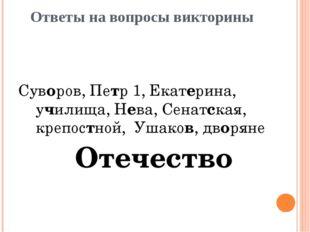 Ответы на вопросы викторины Суворов, Петр 1, Екатерина, училища, Нева, Сенатс