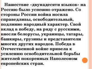 Нашествие «двунадесяти языков» на Россию было успешно отражено. Со стороны Р
