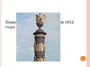 Памятник в честь событий 1812 года