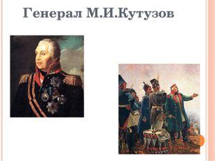 Генерал М.И.Кутузов