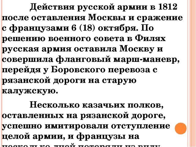 Действия русской армии в 1812 после оставления Москвы и сражение с французам...